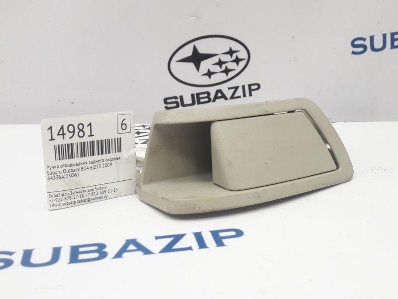 Ручка откидывания заднего сиденья Subaru Outback B14 EJ253 2009