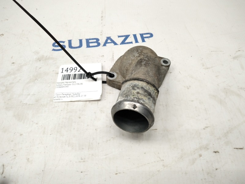 Крышка термостата Subaru Forester S12 FA20