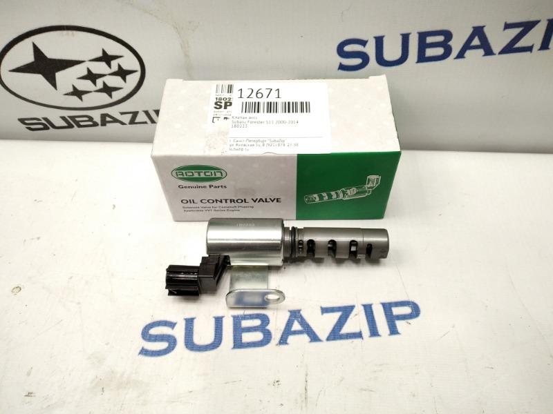 Клапан avcs Subaru Forester S11 2000