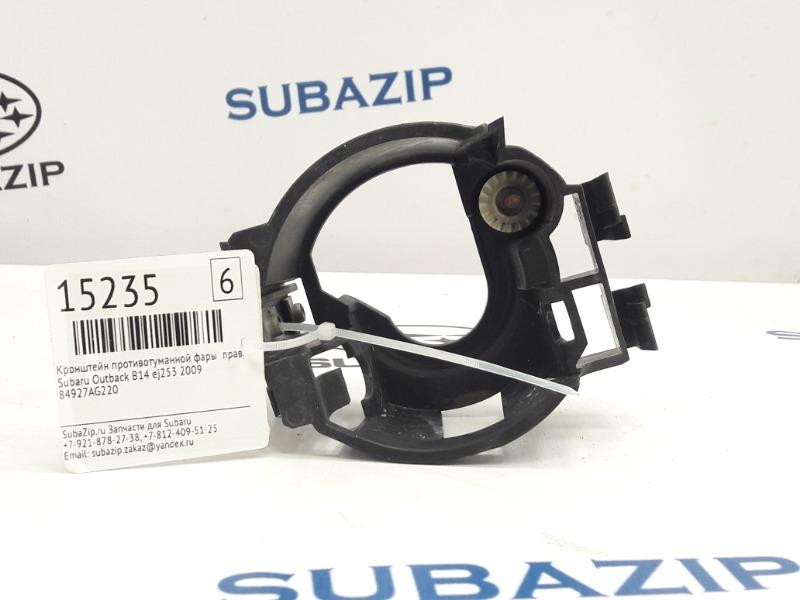 Кронштейн противотуманной фары Subaru Outback B14 EJ253 2009 правый