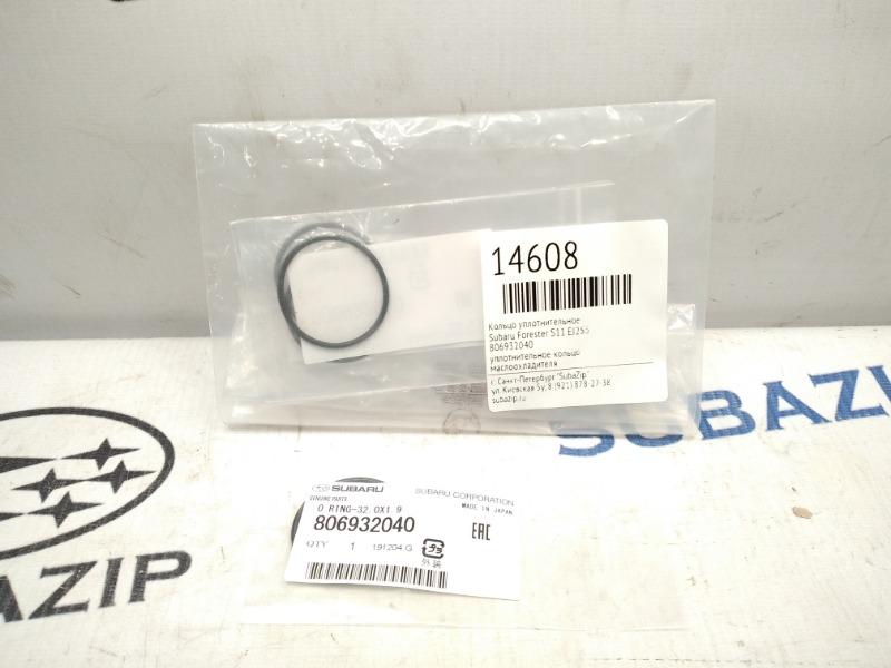 Кольцо уплотнительное Subaru Forester S11 EJ255