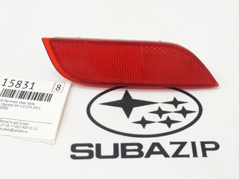 Катафот бампера Subaru Impreza GH-3 EL154 2011 задний правый