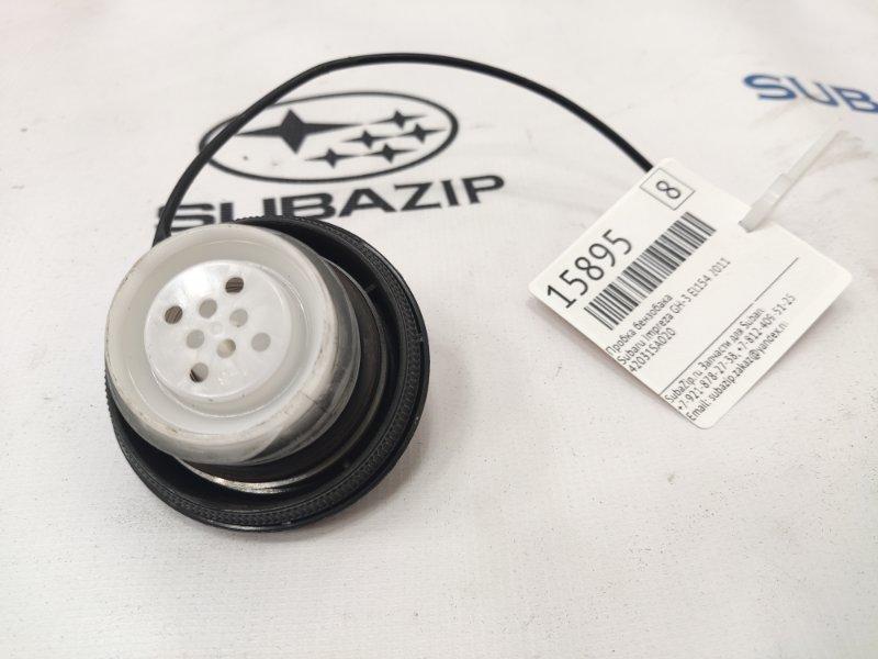 Пробка бензобака Subaru Impreza GH-3 EL154 2011
