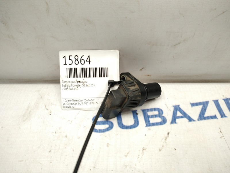 Датчик распредвала Subaru Forester S11