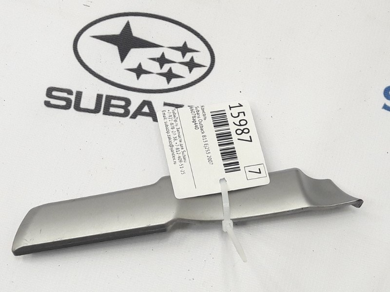 Консоль Subaru Outback B13 EJ253 2007