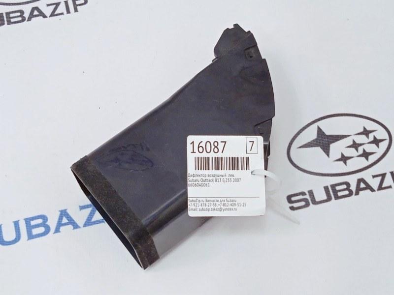 Дефлектор воздушный Subaru Outback B13 EJ253 2007 левый