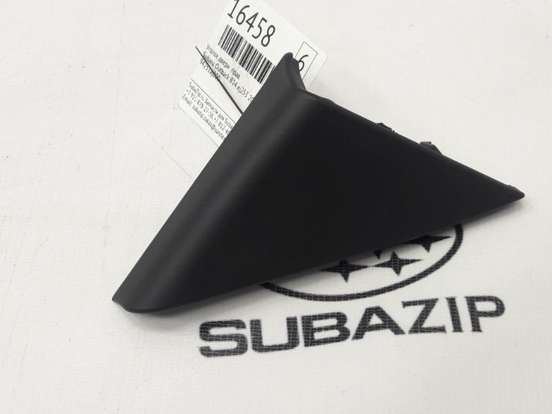 Уголок двери Subaru Outback B14 EJ253 2009 правый