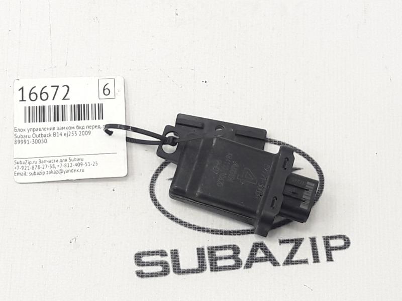 Блок управления замком бкд Subaru Outback B14 EJ253 2009 передний правый
