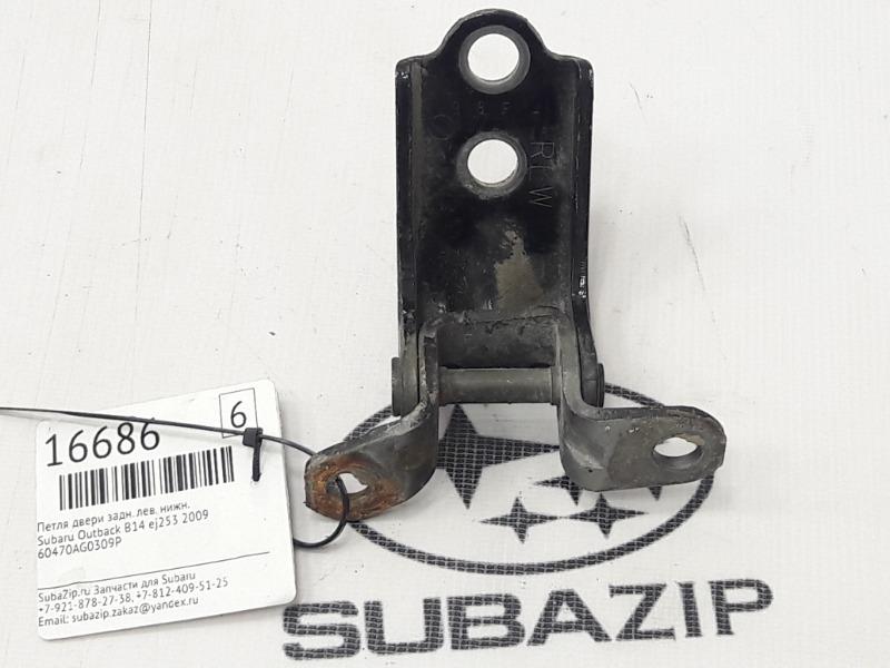 Петля двери Subaru Outback B14 EJ253 2009 задняя левая нижняя