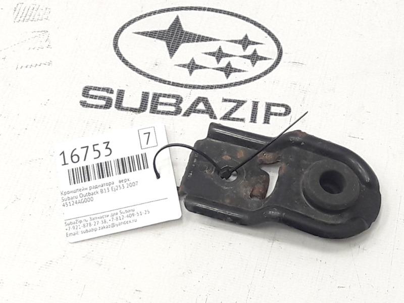 Кронштейн радиатора Subaru Outback B13 EJ253 2007 верхний