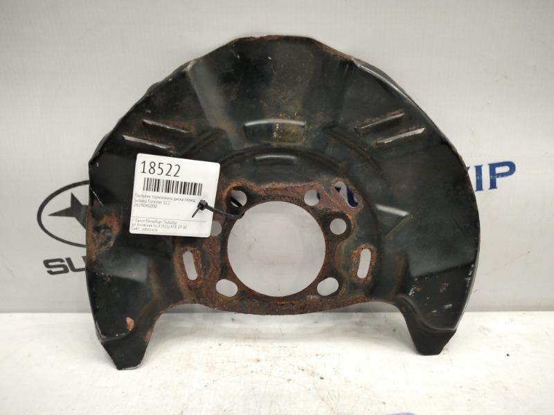 Пыльник тормозного диска Subaru Forester S12 передний