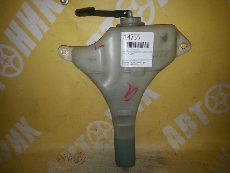 Бачок расширительный Honda Accord CL7 K20A 09.2002 HONDA 19101-RBA-000