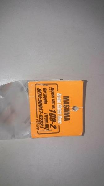 Шланг тормозной передний правый MASUMA BH-109-2