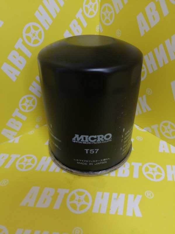 Фильтр маслянный MICRO T57
