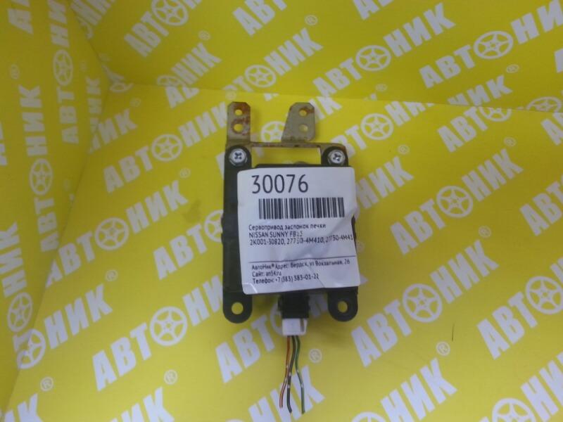 Сервопривод заслонок печки Nissan Sunny FB15 2K001-30820