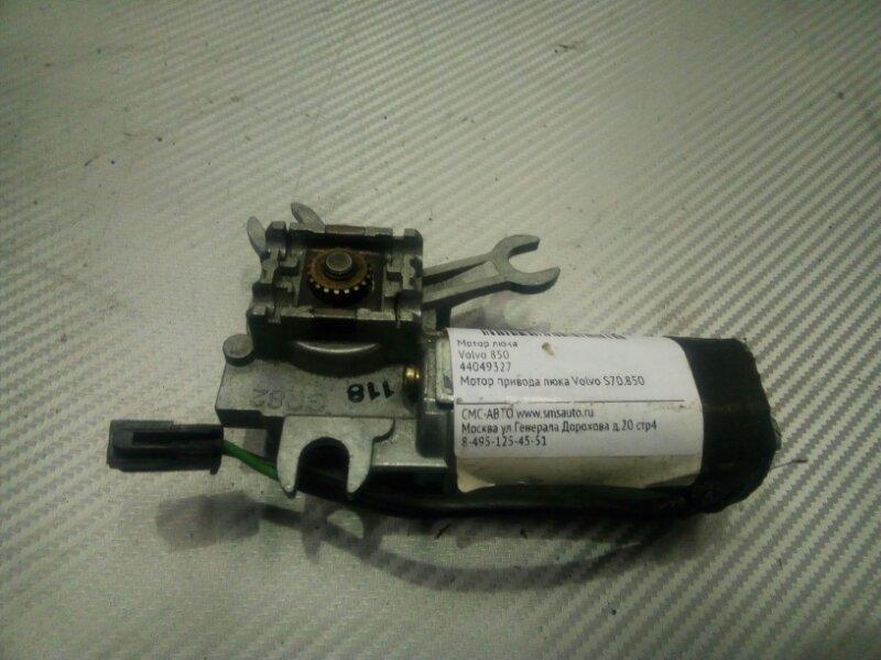 Мотор привода люка Volvo S70.850