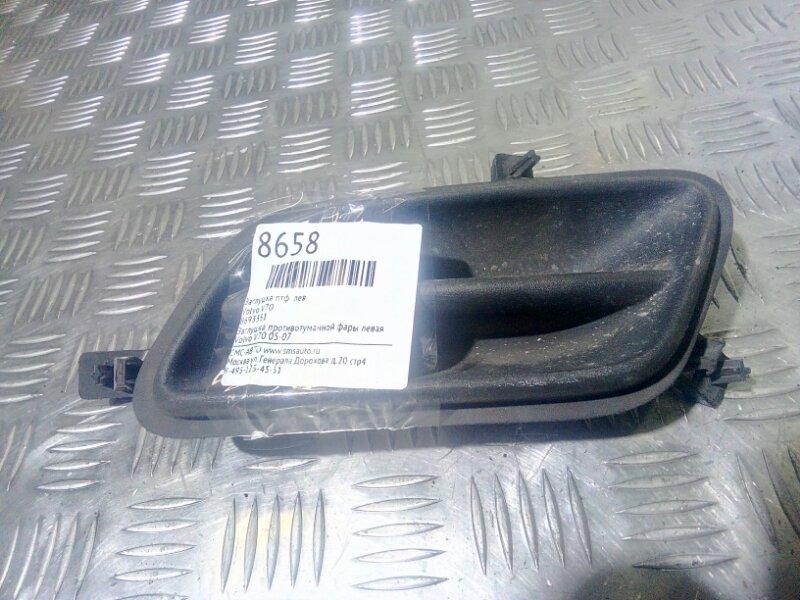 Заглушка противотуманной фары левая Volvo V70 05-07