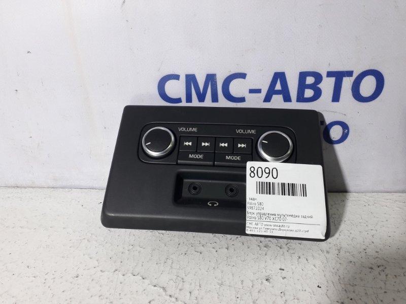 Блок управления мультимедиа задний Volvo S80 V70 XC70 07-