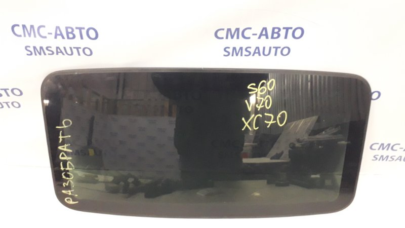 Стекло люка Вольво S60 XC70 V70