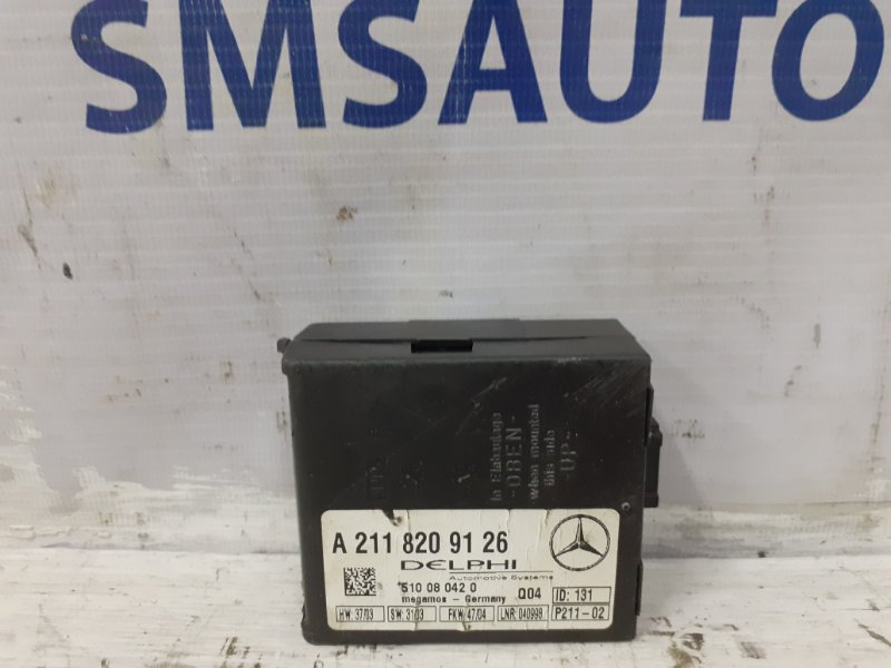 Блок управления сигнализацией Mercedes S-Klasse W220 3.7