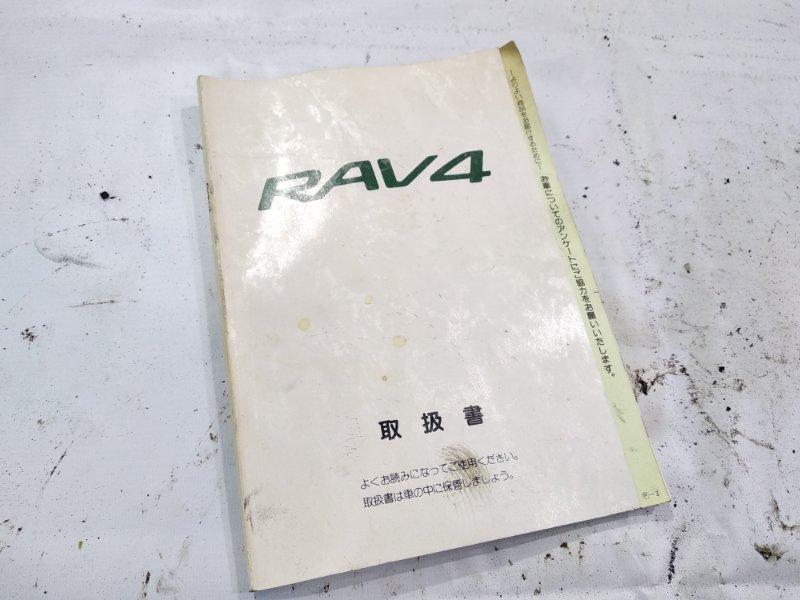 Книга Toyota Rav4 SXA10G 3SFE 1998
