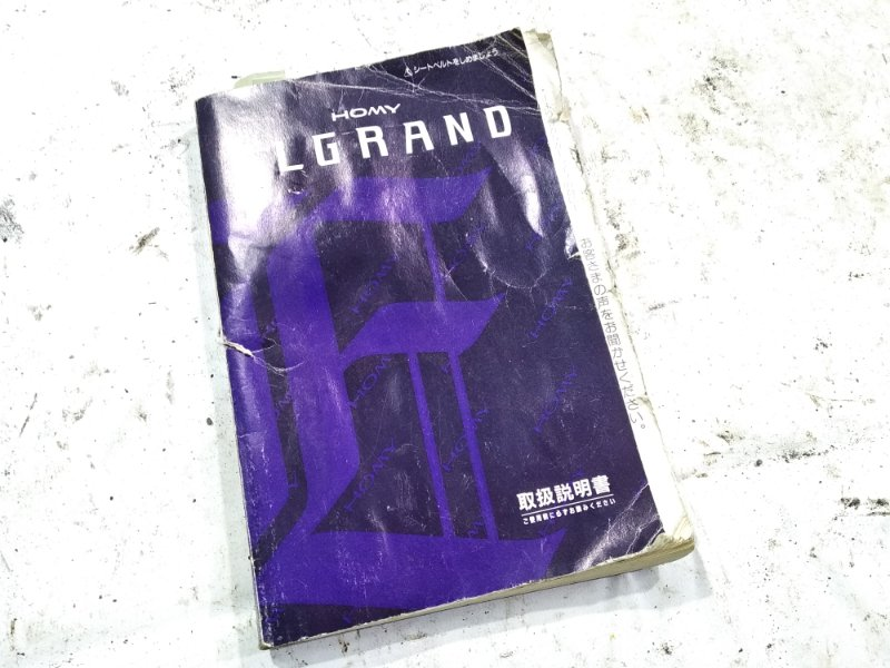Книга Nissan Elgrand ALWE50