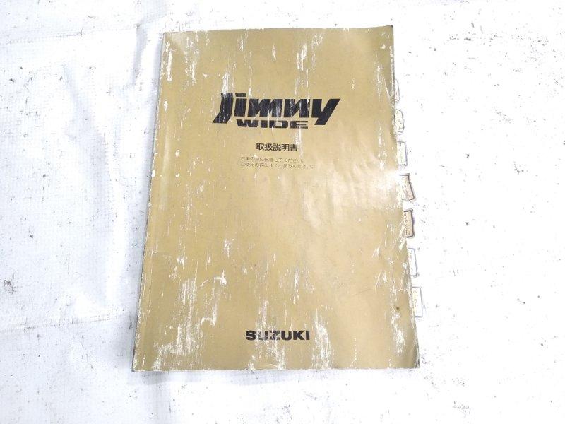 Книга Suzuki Jimny JB33W