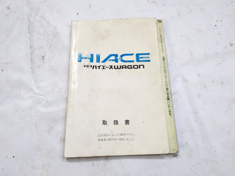 Книга Toyota Hiace KZH106 1KZTE
