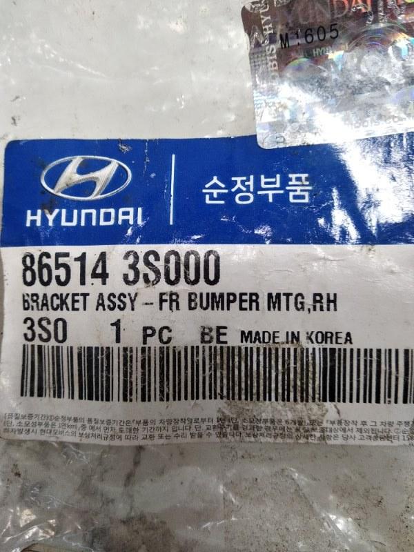 Крепление бампера Hyuindai Sonata YF переднее правое