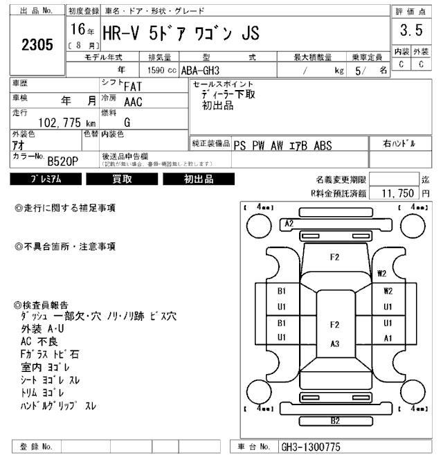 Двигатель Honda Hrv GH1 D16A 2003