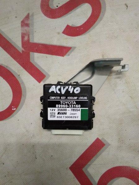 Блок управления фарами Toyota Camry ACV40 2AZFE 2006