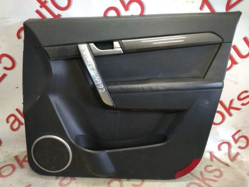 Обшивка двери Daewoo Winstorm KLAC Z20S 2008 передняя правая