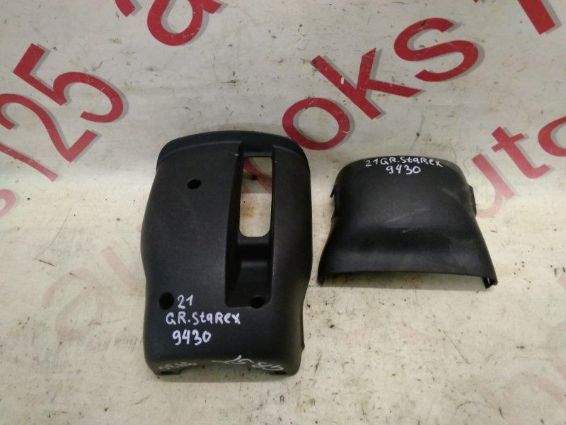 Кожух рулевой колонки Hyundai Grand Starex TQ D4CB 2009