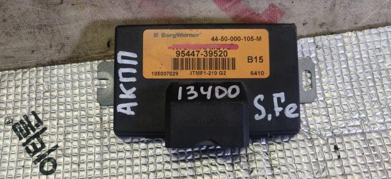Блок управления раздаткой Hyundai Santa Fe CM D4EB 2007