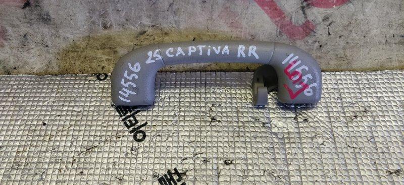 Ручка салона Chevrolet Captiva KLAC Z20S 2009 задняя правая