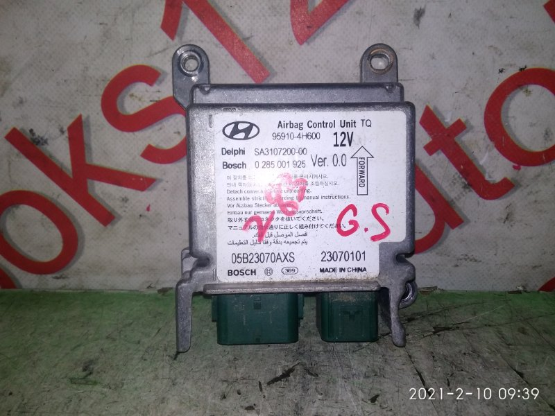 Блок управления аирбаг Hyundai Grand Starex TQ D4CB 2008