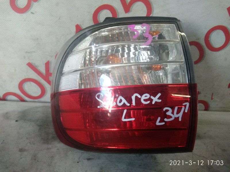 Стоп-сигнал Hyundai Starex A1 2003 левый