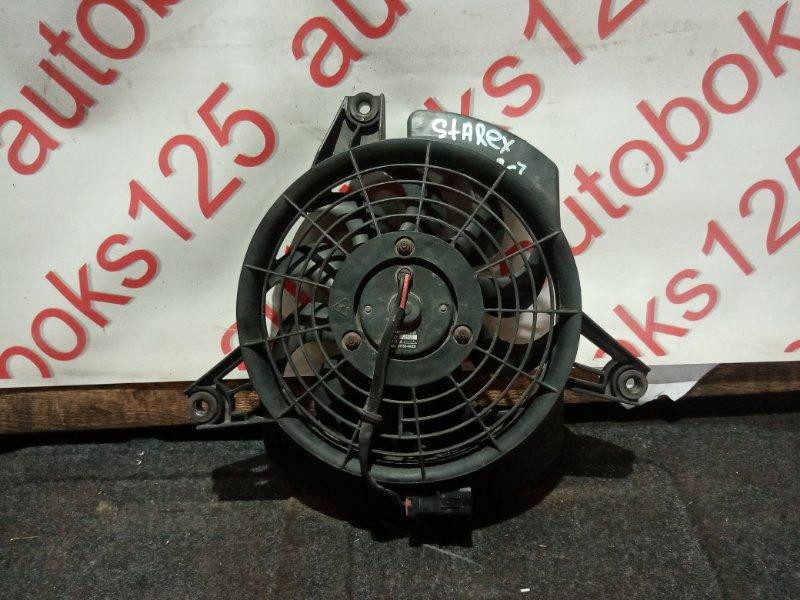 Вентилятор радиатора кондиционера Hyundai Starex A1 D4CB 2003