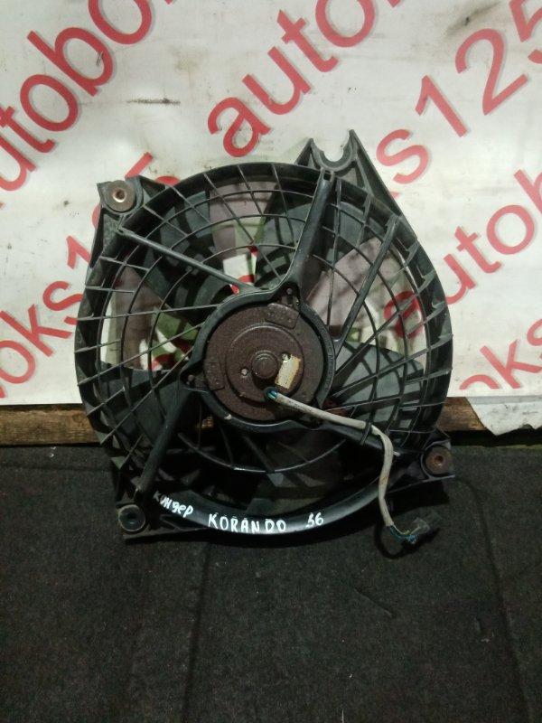 Вентилятор радиатора кондиционера Ssangyong Korando KJ 2003