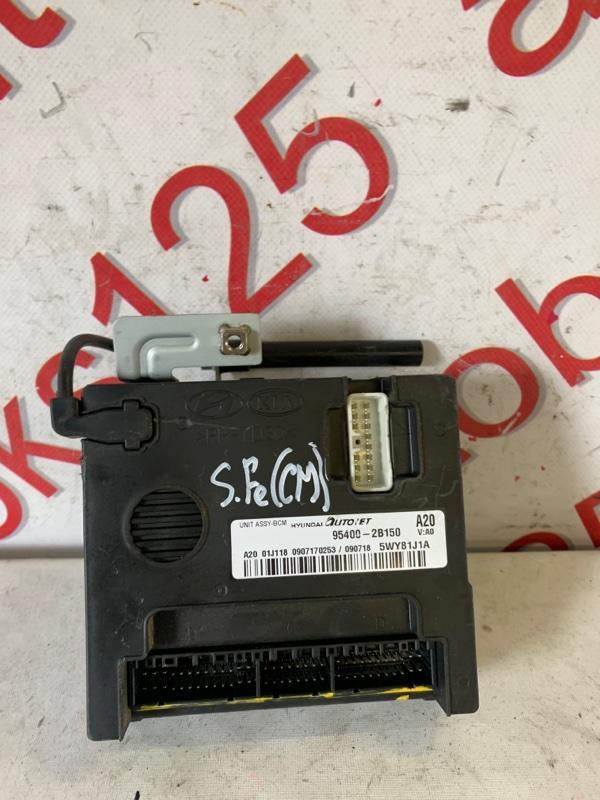 Блок иммобилайзера Hyundai Santa Fe CM D4HA 2011
