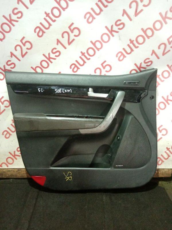 Обшивка двери Kia Sorento XM 2013 передняя левая