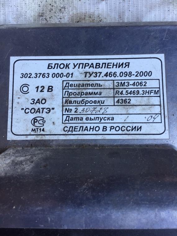 Блок управления двигателем Газ 31105 Волга ЗМЗ406 2005