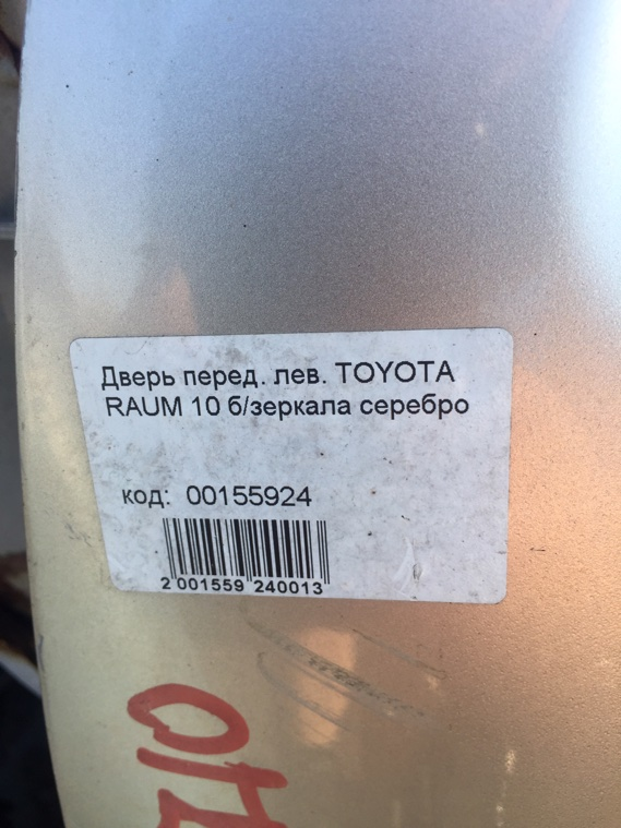 Дверь Toyota Raum EXZ10 5E-FE передняя левая