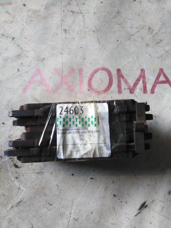 Тормозные колодки Nissan Largo W30 KA24 1993 переднее