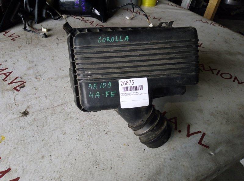 Корпус воздушного фильтра Toyota Corolla AE100 4A-FE 1993
