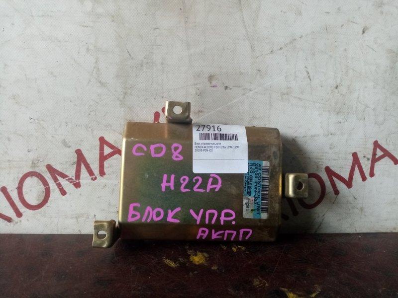 Блок управления акпп Honda Accord CD8 H22A 1994