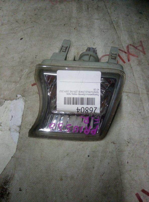 Повторитель в бампер Toyota Prius ZVW30 2ZR-FXE 2009 передний правый