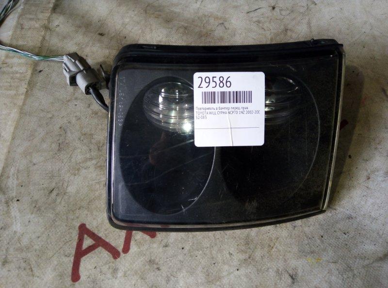 Повторитель в бампер Toyota Will Cypha NCP70 1NZ 2002 передний правый