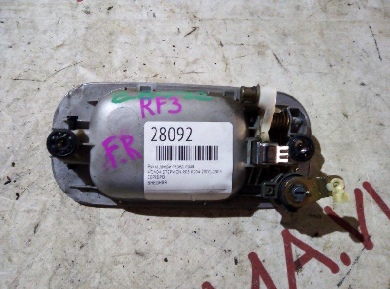 Ручка двери Honda Stepwgn RF3 K20A 2001 передняя правая