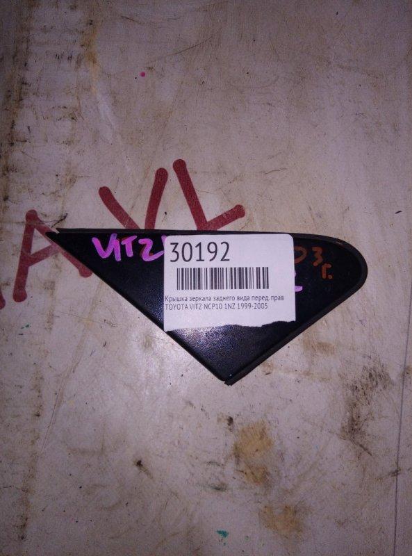 Крышка зеркала заднего вида Toyota Vitz NCP10 1NZ 1999 передняя правая